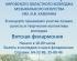 Отчётный концерт КОКМИ им. И.В.Казенина (15.05.2014)00006
