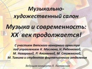 """""""Музыка и современность: ХХ век продолжается"""""""