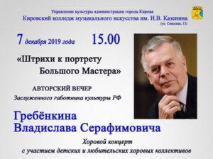 Авторский вечер В.С. Гребенкина (07.12.2019)
