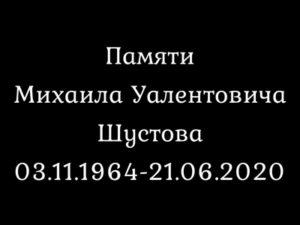Памяти Михаила Уалентовича Шустова