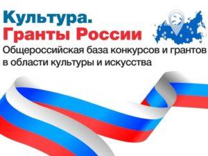 Интернет-портал «Культура. Гранты России» проводит опрос