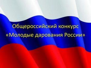 Общероссийский конкурс «Молодые дарования России»