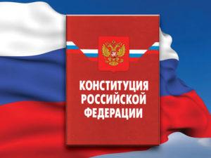 Областной конкурс «Конституция РФ»