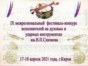 IX Межрегиональный конкурс исполнителей на духовых и ударных инструментах им. В.П. Слизкова