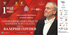 Выступление оркестра Валерия Гергиева увидят в виртуальных концертных залах в Кировской области в рамках нацпроекта «Культура»