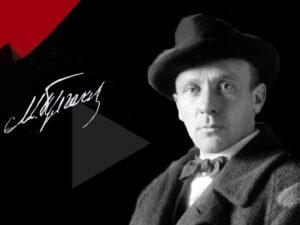 Литературный конкурс творческих работ «В мире Булгакова»