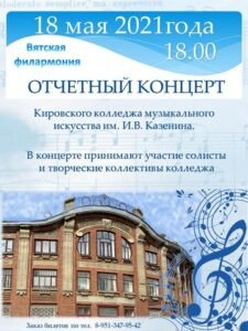 Отчетный концерт колледжа