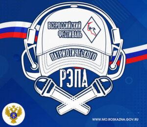 Всероссийский фестиваль патриотического рэпа (2021)