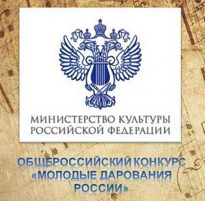 Объявлены результаты Общероссийского конкурса «Молодые дарования России» 2021 года!